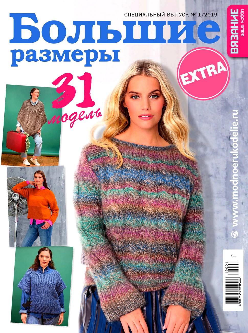Журнал Вязание — ваше хобби. Спецвыпуск Extra «Большие размеры» №1 2019