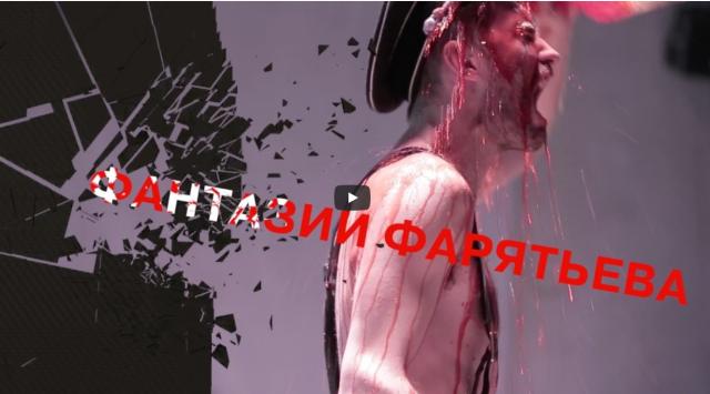 Screenshot_2019-02-01-ELEKTROTEATR-STANISLAVSKII-FANTAZII-FARYTEVA.png