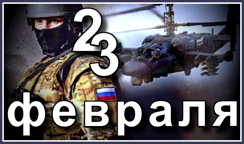 Y-PRAZDNIK-23-FEVR-TEKST-IN.png