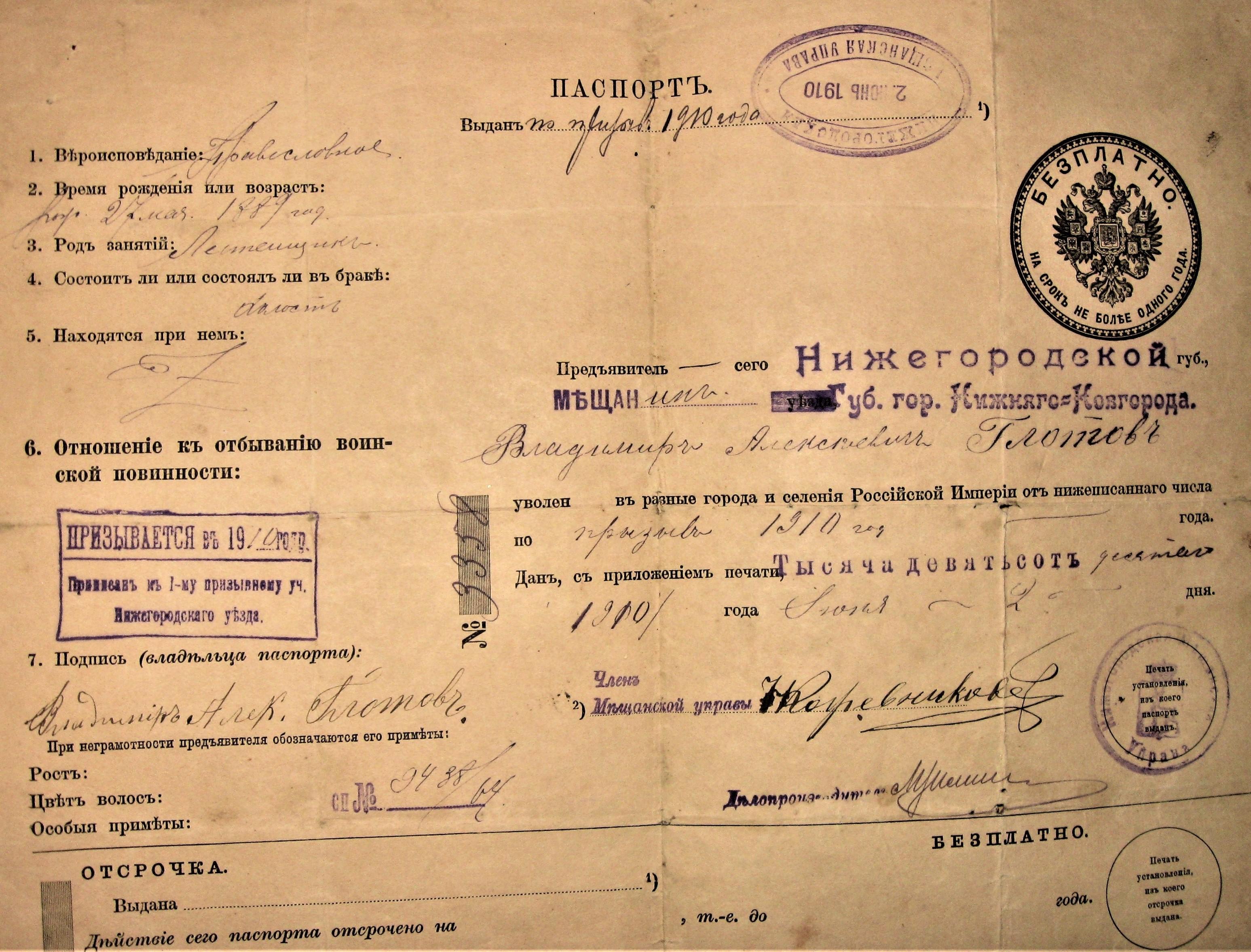 Паспорт 1910 года мещанина губернского города Нижнего Новгорода.